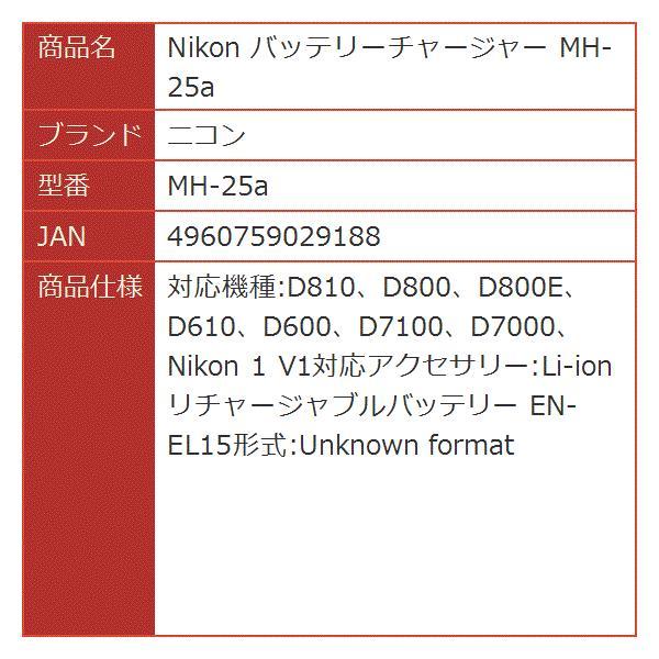 ニコン Nikon バッテリーチャージャー / MH-25a