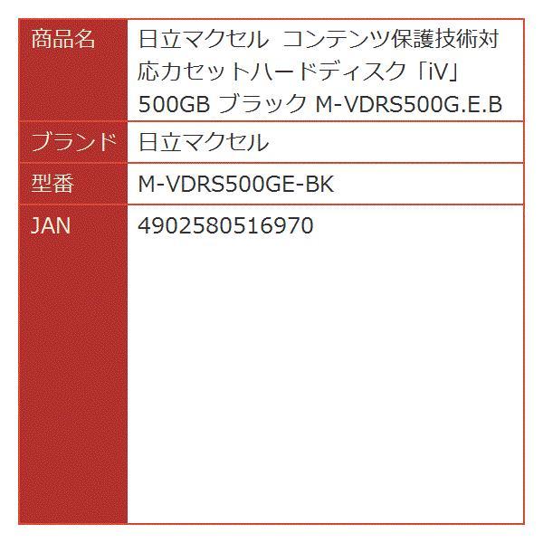 コンテンツ保護技術対応カセットハードディスク「iV」 500GB ブラック M-VDRS500G.E.BK[M-VDRS500GE-BK]|horikku|02