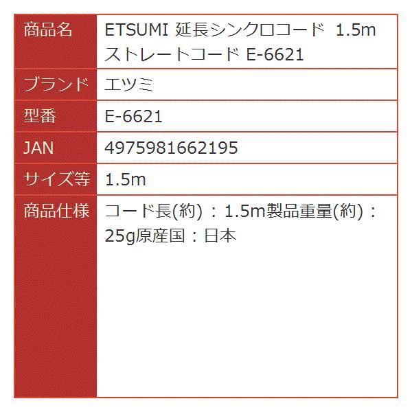 ETSUMI 延長シンクロコード 1.5m ストレートコード[E-6621][エツミ]