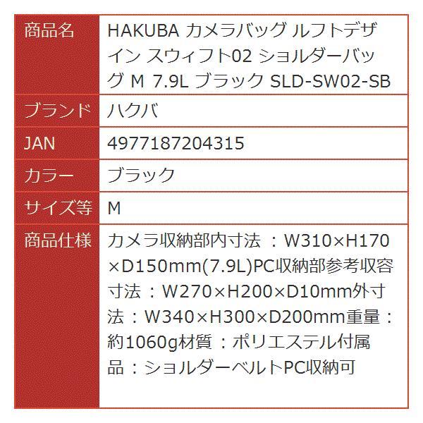 HAKUBA カメラバッグ ルフトデザイン スウィフト02 ショルダーバッグ 7.9L[SLD-SW02-SBMBK](ブラック, M)|horikku|09