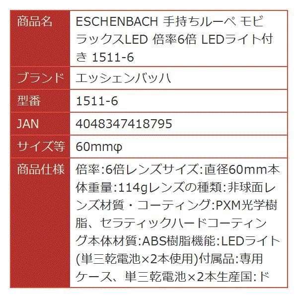 ESCHENBACH 手持ちルーペ モビラックスLED 倍率6倍 LEDライト付き[1511-6][エッシェンバッハ]
