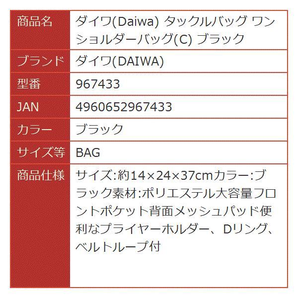 タックルバッグ ワンショルダーバッグ C[ブラック][967433][ダイワ(DAIWA)]