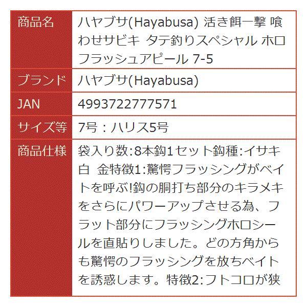 活き餌一撃 喰わせサビキ タテ釣りスペシャル ホロフラッシュアピール 7-5(7号:ハリス5号)