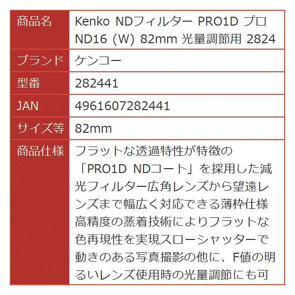 Kenko NDフィルター PRO1D プロND16 W 光量調節用[282441](82mm)