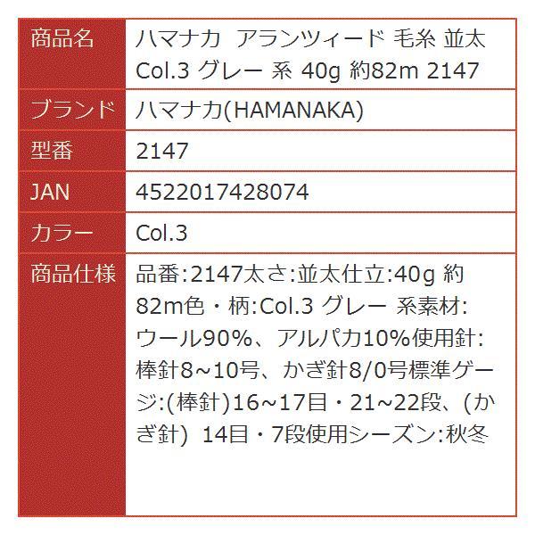 アランツィード 毛糸 並太 グレー 系 40g 約82m[2147](Col.3)|horikku|04