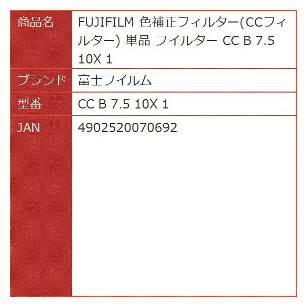FUJIFILM 色補正フィルター CCフィルター 単品 フイルター B 7.5 10X[CC B 7.5 10X 1]
