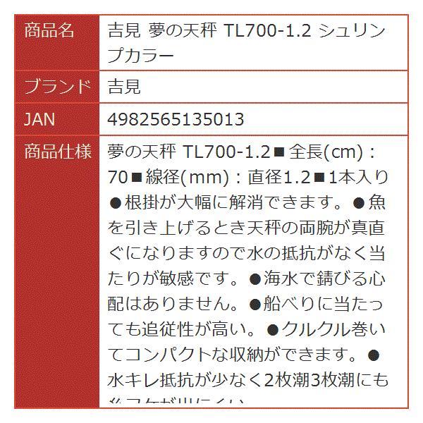夢の天秤 TL700-1.2 シュリンプカラー