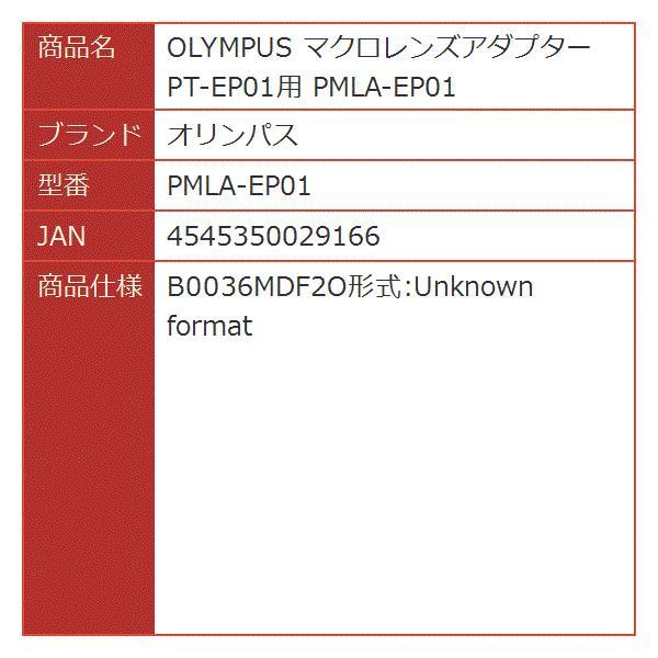 OLYMPUS マクロレンズアダプター PT-EP01用[PMLA-EP01]