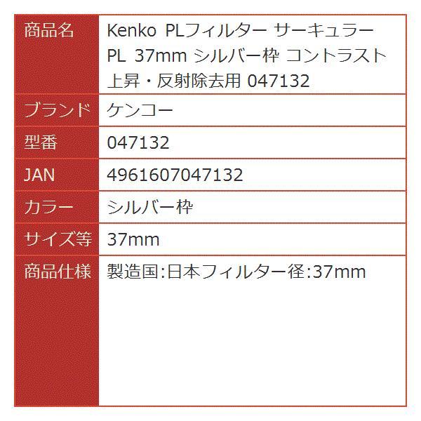 Kenko PLフィルター サーキュラーPL コントラスト上昇・反射除去用[047132](シルバー枠, 37mm)