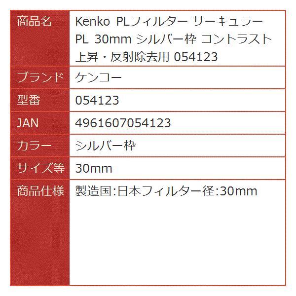 Kenko PLフィルター サーキュラーPL コントラスト上昇・反射除去用[054123](シルバー枠, 30mm)