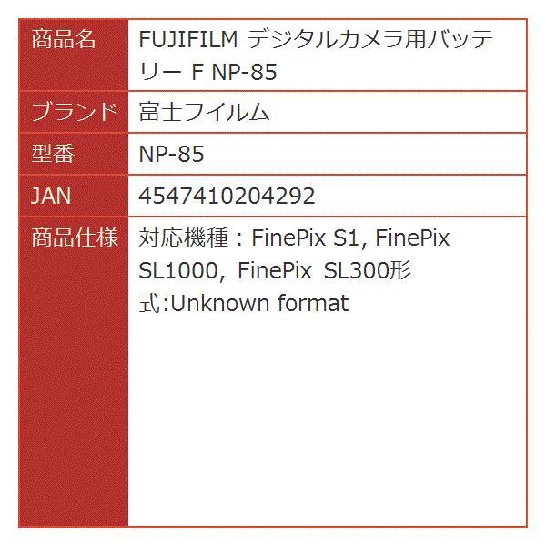 FUJIFILM デジタルカメラ用バッテリー[NP-85]