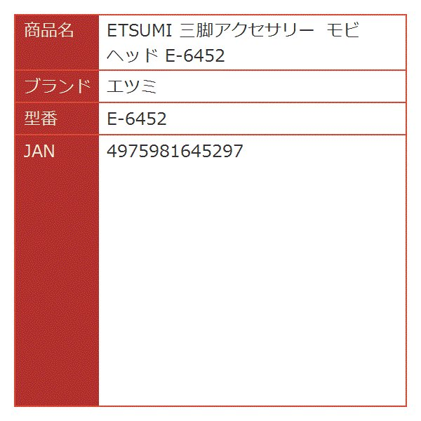 ETSUMI 三脚アクセサリー モビヘッド[E-6452]