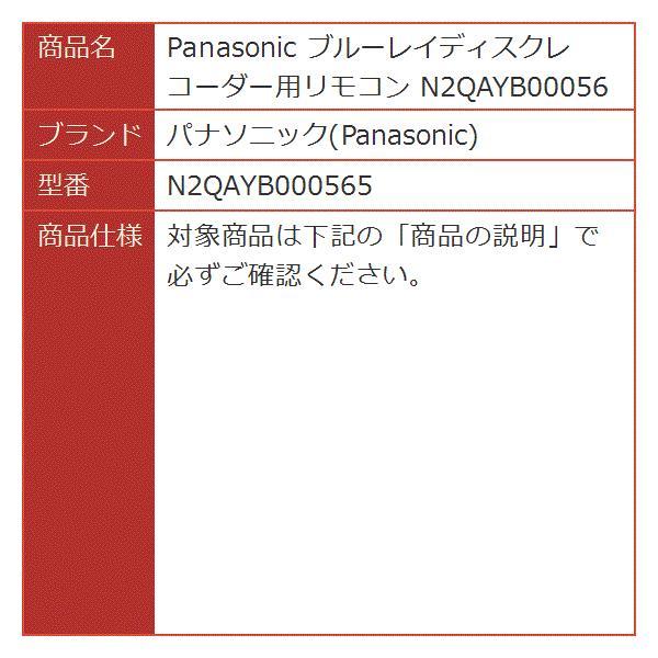 ブルーレイディスクレコーダー用リモコン[N2QAYB000565]|horikku|02