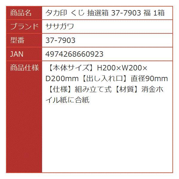 タカ印 くじ 抽選箱 福 1箱[37-7903] horikku 07