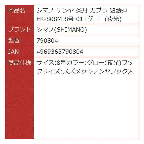 テンヤ 炎月 カブラ 遊動弾 EK-808M 8号 01Tグロー 夜光[790804][シマノ(SHIMANO)]