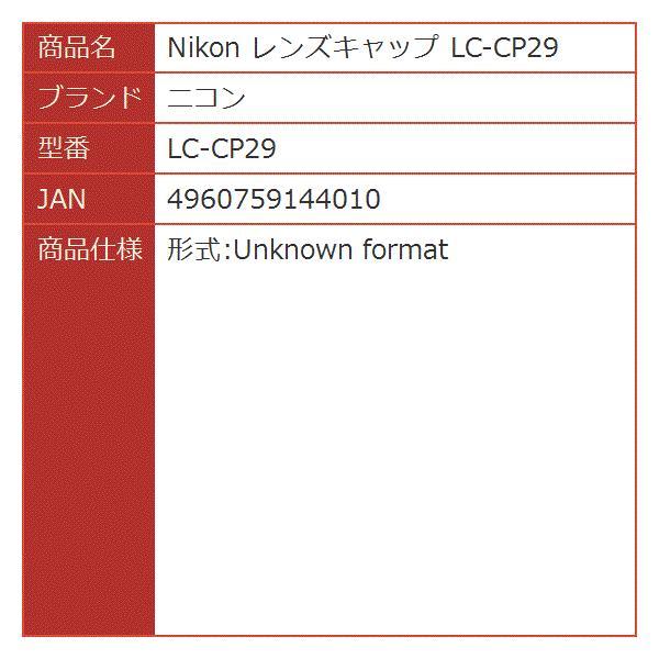 Nikon レンズキャップ[LC-CP29][ニコン]