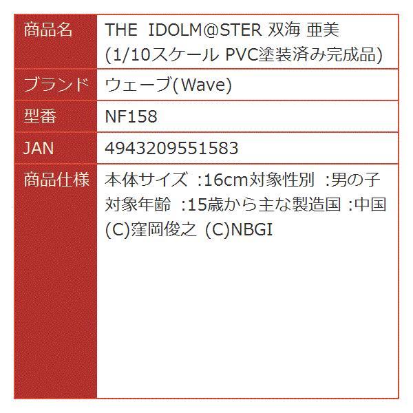 THE IDOLM@STER 双海 亜美 1/10スケール PVC塗装済み完成品[NF158]|horikku|08