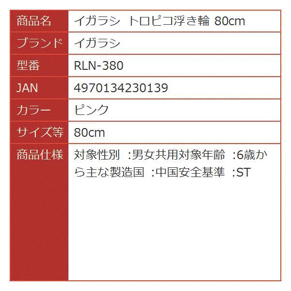 トロピコ浮き輪[RLN-380](ピンク, 80cm)|horikku|03