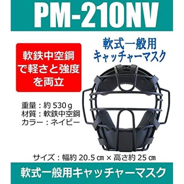 サクライ貿易 SAKURAI Promark プロマーク 野球 軟式 キャッチャー マスク 一般用 ネイビー PM-210NV3