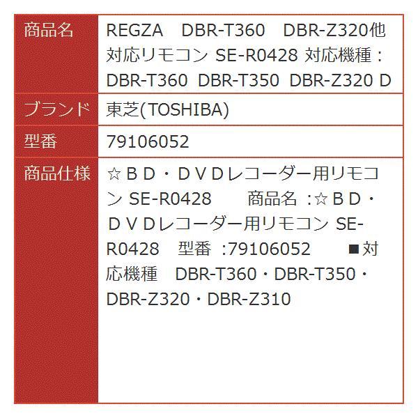 REGZA DBR-T360 DBR-Z320他対応リモコン SE-R0428 対応機種:DBR-T360 DBR-T350 DBR-Z310