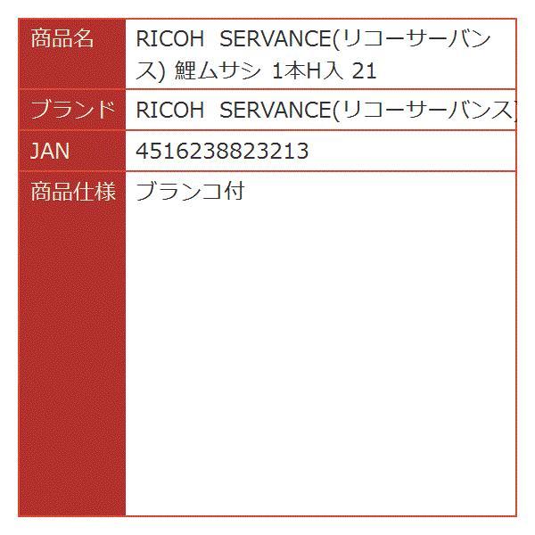 RICOH SERVANCE 鯉ムサシ 1本H入 21[RICOH SERVANCE(リコーサーバンス)]
