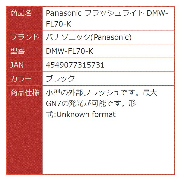 フラッシュライト[ブラック][DMW-FL70‐K][パナソニック(Panasonic)]