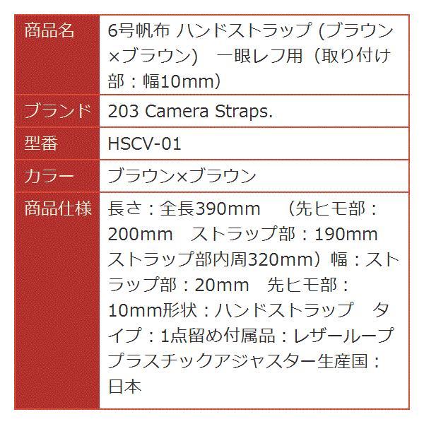 6号帆布 ハンドストラップ 一眼レフ用 取り付け部:幅10mm[ブラウン×ブラウン][HSCV-01]