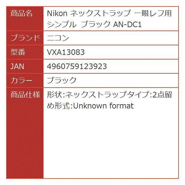 Nikon ネックストラップ 一眼レフ用 シンプル AN-DC1[VXA13083](ブラック)