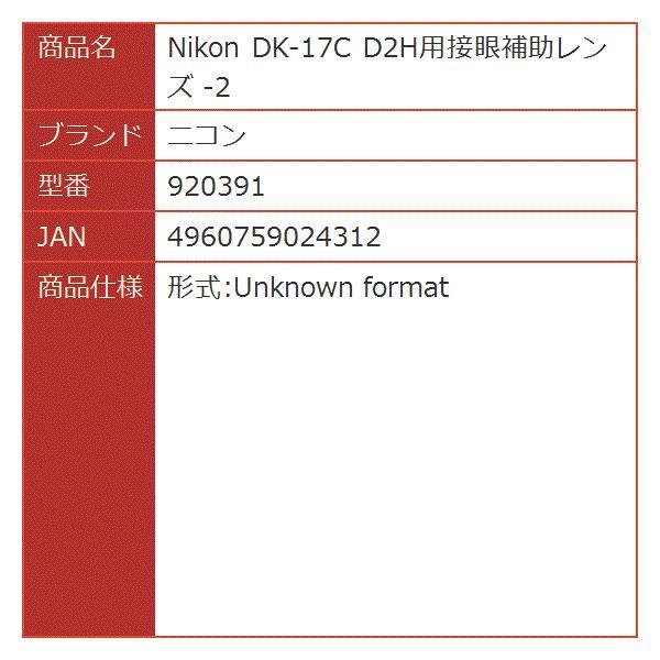 Nikon DK-17C D2H用接眼補助レンズ -2[920391]