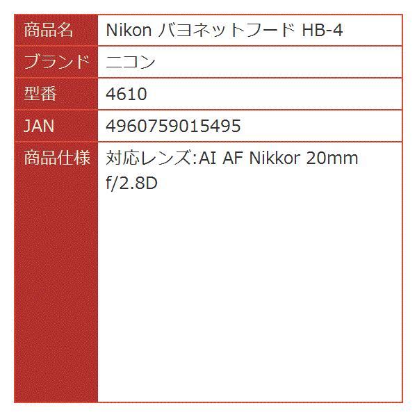 Nikon バヨネットフード HB-4[4610]