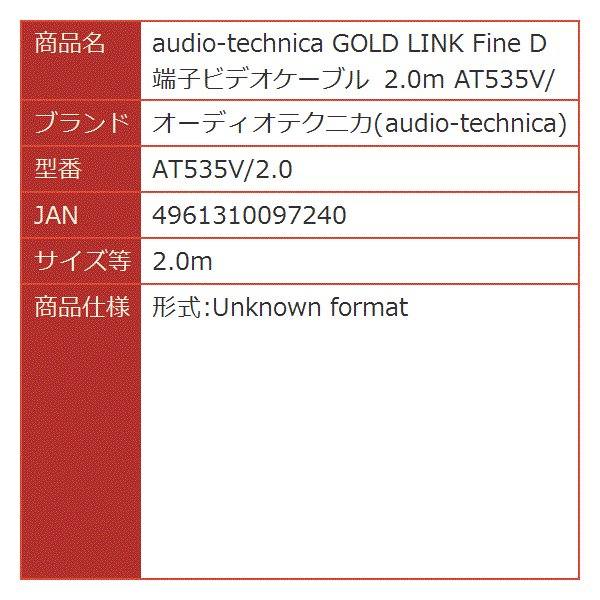 GOLD LINK Fine D端子ビデオケーブル[2.0m][AT535V/2.0]
