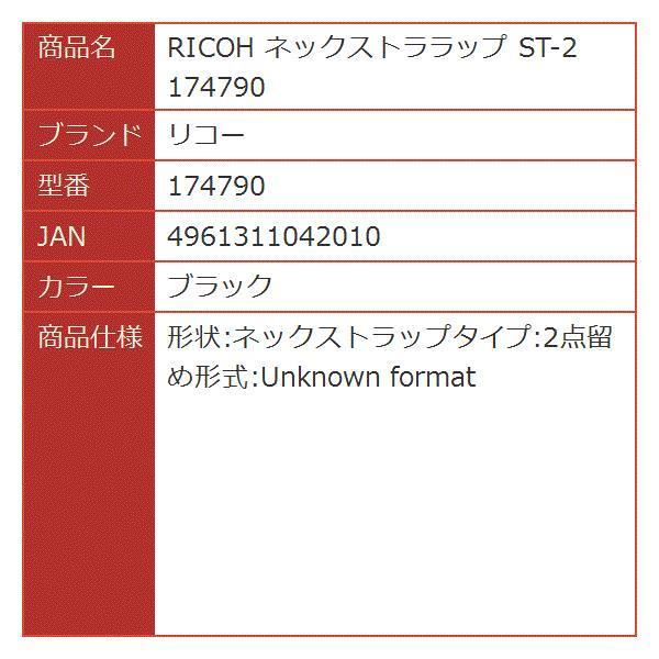 RICOH ネックストララップ ST-2[ブラック][174790]
