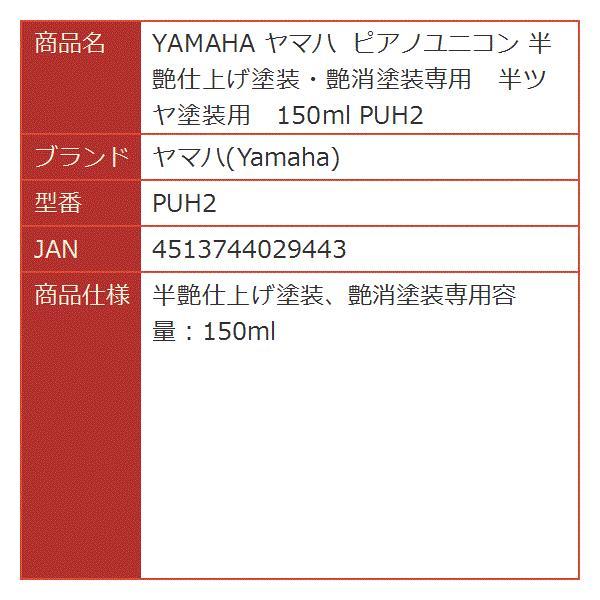 ピアノユニコン 半艶仕上げ塗装・艶消塗装専用 半ツヤ塗装用 150ml[PUH2]|horikku|02