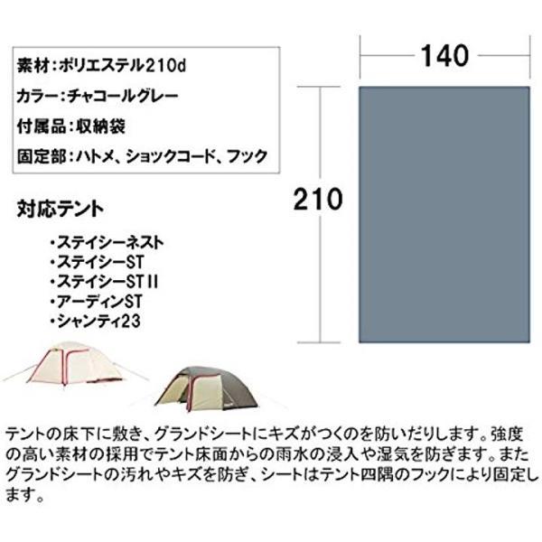 ogawa オガワ テント用 マルチシート 220×150用 13032
