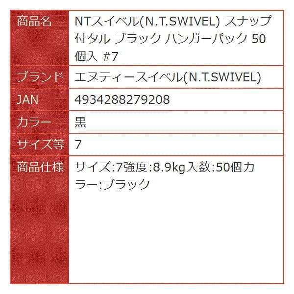 NTスイベル スナップ付タル ブラック ハンガーパック 50個入 #7(黒7)