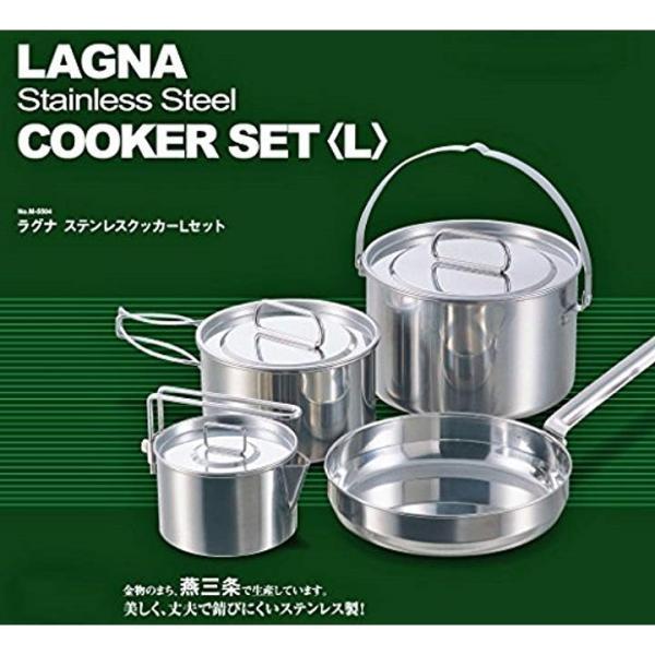 バーベキュー BBQ用 鍋 セット ラグナステンレスクッカー LセットM-55044