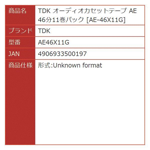 オーディオカセットテープ AE 46分11巻パック AE-46X11G[AE46X11G]