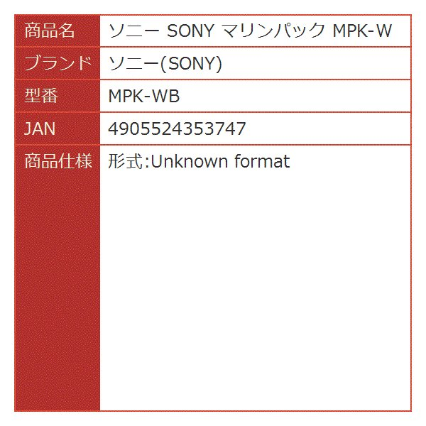 マリンパック[MPK-WB]