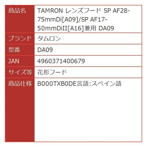 TAMRON レンズフード SP AF28-75mmDi A09/SP AF17-50mmDiII A16兼用[花形フード][DA09]