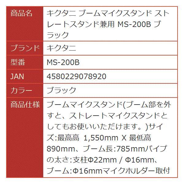 ブームマイクスタンド ストレートスタンド兼用[ブラック][MS-200B]