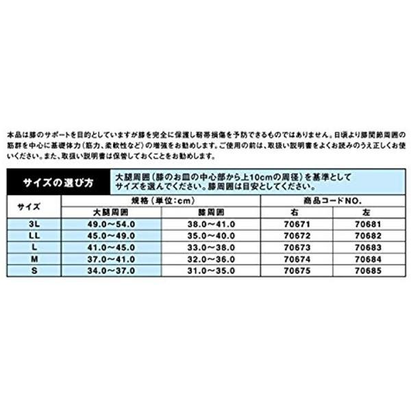 ニーガードリガメント3 ヒダリ L ニーガード 左足用L 706833