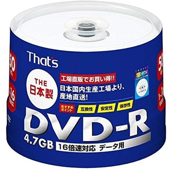 太陽誘電製 超目玉 That's DVD-Rデータ用 本物 16倍速4.7GB プリンタブル 盤面ホワイト スピンドルケース50枚入