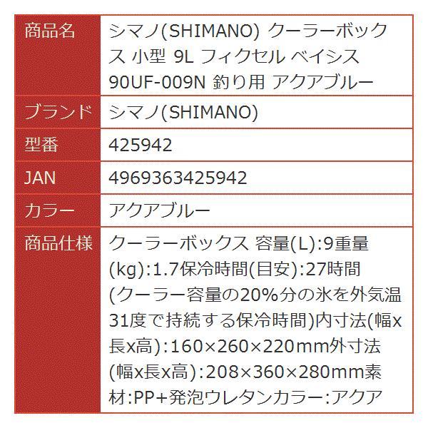 クーラーボックス 小型 9L フィクセル ベイシス 90UF-009N 釣り用[アクアブルー][425942]