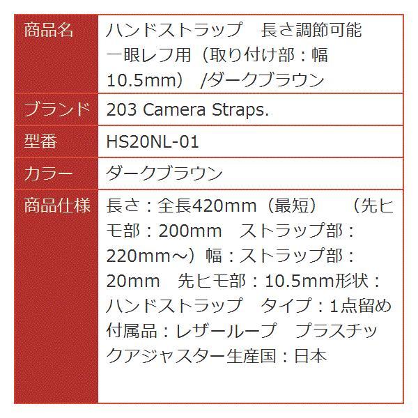 ハンドストラップ 長さ調節可能 一眼レフ用 取り付け部:幅10.5mm /ダークブラウン[ダークブラウン][HS20NL-01]