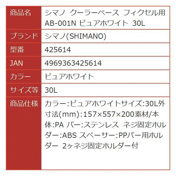 クーラーベース フィクセル用 AB-001N 30L[ピュアホワイト][425614][シマノ(SHIMANO)]