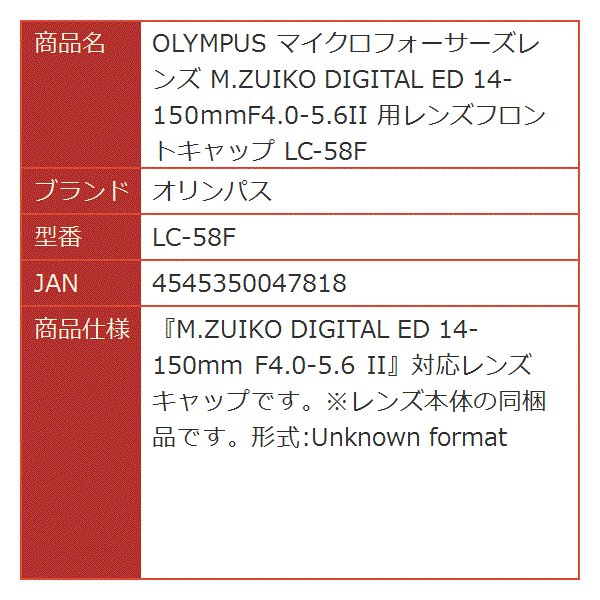 OLYMPUS マイクロフォーサーズレンズ M.ZUIKO DIGITAL ED 14-150mmF4.0-5.6II[LC-58F][オリンパス]