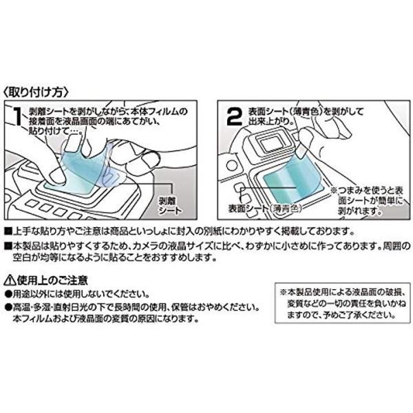 ケンコー Kenko 液晶保護フィルム 液晶プロテクター SONY Cyber-shot HX400V用 / KLP-SCSHX400V