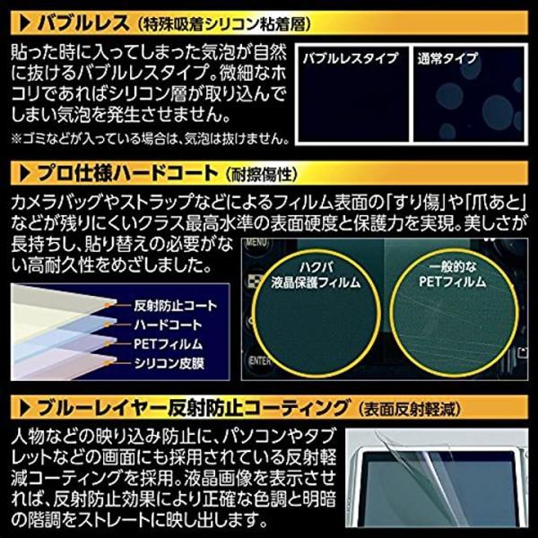 HAKUBA 液晶 保護 フィルム MarkIICanon EOS KISSX8I専用[DGF2-CAEX8I][ハクバ]
