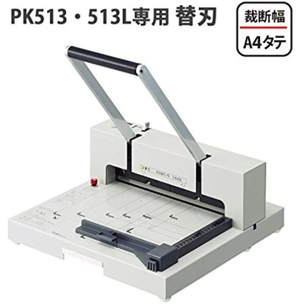 替刃 断裁機PK-513専用 PK-513H 26-1292