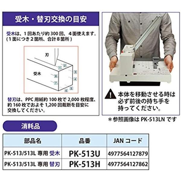 替刃 断裁機PK-513専用 PK-513H 26-1295